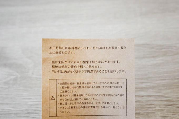 無印良品-正月飾り_説明書