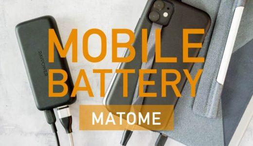 【モバイルバッテリーのまとめ】便利かつ現代の必需品!レビューしたモバイルバッテリーをまとめました!