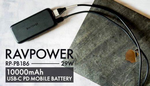 【RAVPOWER(ラブパワー) RP-PB186 レビュー】軽量でコンパクト、最大29WのPD対応モバイルバッテリーです!