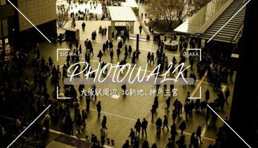 【SIGMAfp(シグマエフピー) 大阪&神戸散歩】レトロモードでスナップ撮影をしてきました。