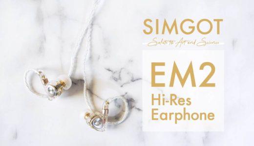 【SIMGOT EM2 レビュー】ハイレゾ対応のシュア掛けイヤホン!高級感ある美しいデザインも特徴的です。[PR]