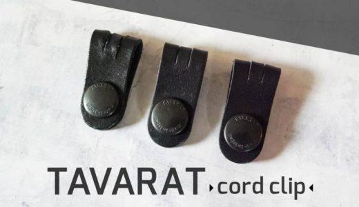 TAVARAT(タバラット)ケーブルクリップ_アイキャッチ