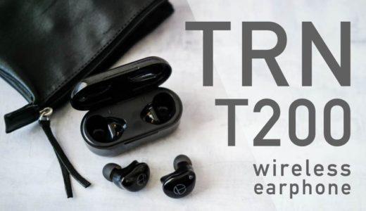 【TRN T200 ワイヤレスイヤホン レビュー】高音に特徴のある爽やかな音質!フィット感抜群のイヤホンです。[PR]