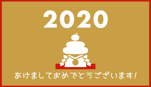【2020年最初の記事】新年あけましておめでとうございます!今年の抱負とやりたいことを書いていきます。