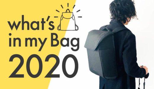 【2020年版 what's in my Bag !】現役デザイナーのカバンの中身。ブラックとイエローのモノ多めで揃えています。