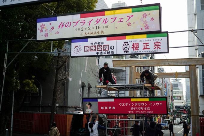 生田神社_看板1