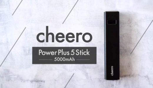 【cheero Power Plus 5 Stick 5000mAh レビュー】ポケットにもラクラク入るモバブ!普段使いにもちょうど良いサイズです。