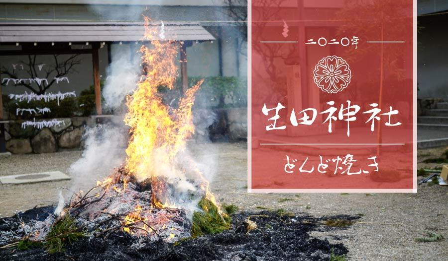 生田神社どんど焼き_アイキャッチ