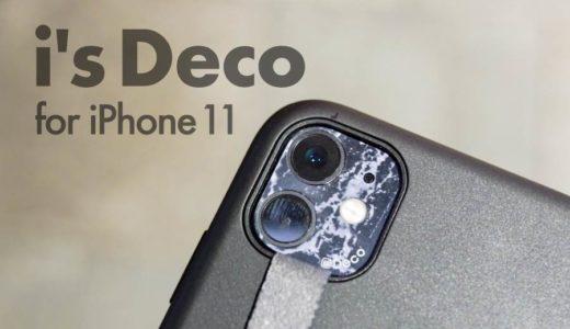 【i's Deco(アイズデコ) レビュー】iPhone11に個性と自分らしさを!カラバリ豊富なデコレーションアイテムです。