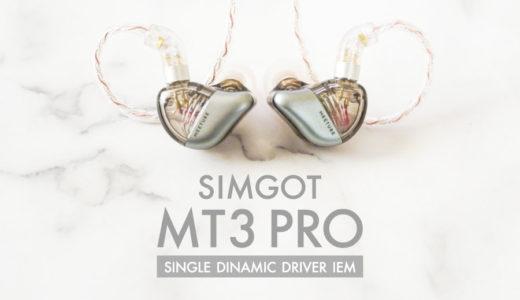 【SIMGOT MEETURE MT3 PRO レビュー】1万円以下のハイレゾ対応イヤホン!スタイリッシュなデザインも個性的。[PR]