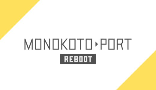 【ブログ更新の再開】モノコトポート/リブートします!
