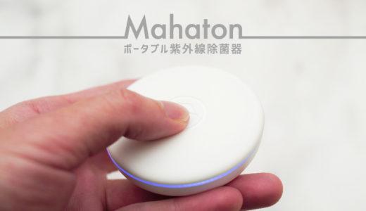Mahatonポータブル紫外線除菌器_アイキャッチ