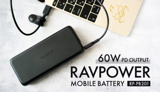 RAVPOWER_PR-PB201モバイルバッテリー_アイキャッチ