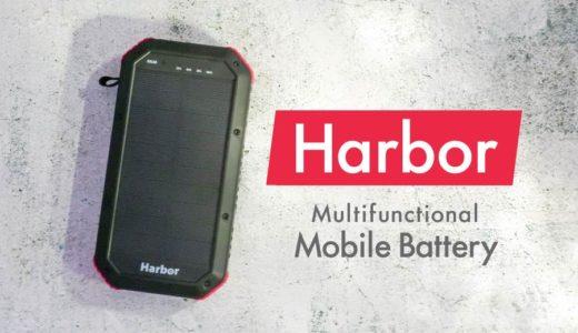 Harbor多機能モバイルバッテリー_アイキャッチ