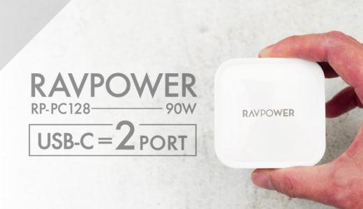 【RAVPOWER RP-PC128】最大出力90WかつUSB-Cポートが2つ!ハイパワーなコンパクト充電器をレビュー。[PR]