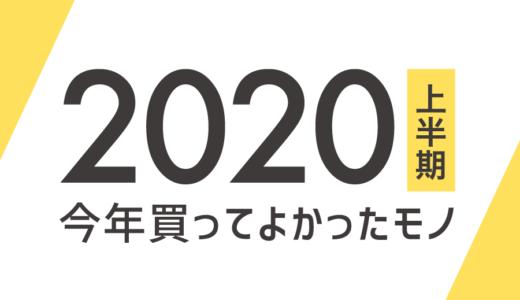 【2020年上半期マイベストバイ!】今年買ってよかったモノ計15点!実用的なアイテムを多くまとめています。