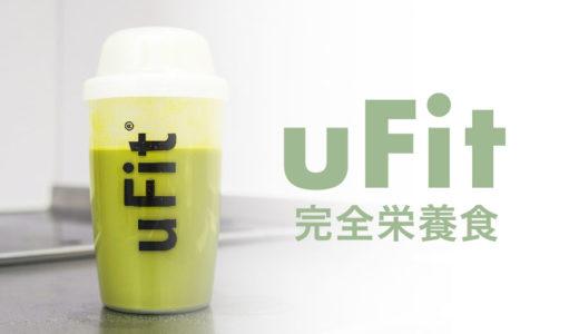 【uFit 完全栄養食 レビュー】抹茶味で飲みやすい栄養食!忙しい毎日でもカンタンに栄養を摂取できます。[PR]