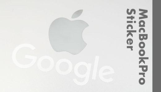 【MacBookProにステッカーを貼る】ステッカーでMacを自分仕様にしてみました!自分仕様で愛着の湧くPCへ。