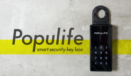 【Populife(ポピュライフ) レビュー】スマホで制御可能なスマートキーボックス!自宅から民泊利用まで幅広く使えます。[PR]