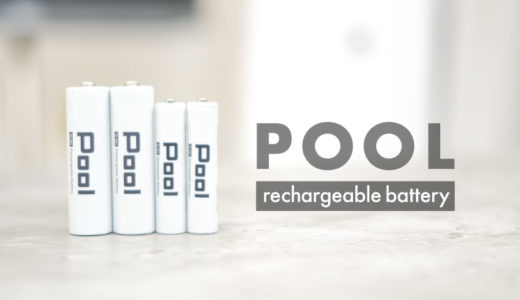 【POOL 充電式乾電池 レビュー】良コスパでミニマルな見た目の充電池!POOLで電池類を統一しました。