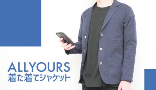 【ALL YOURS 着た着てジャケット レビュー】ウールのような質感だけど洗濯可!汚れにも動きにも強いジャケットです。