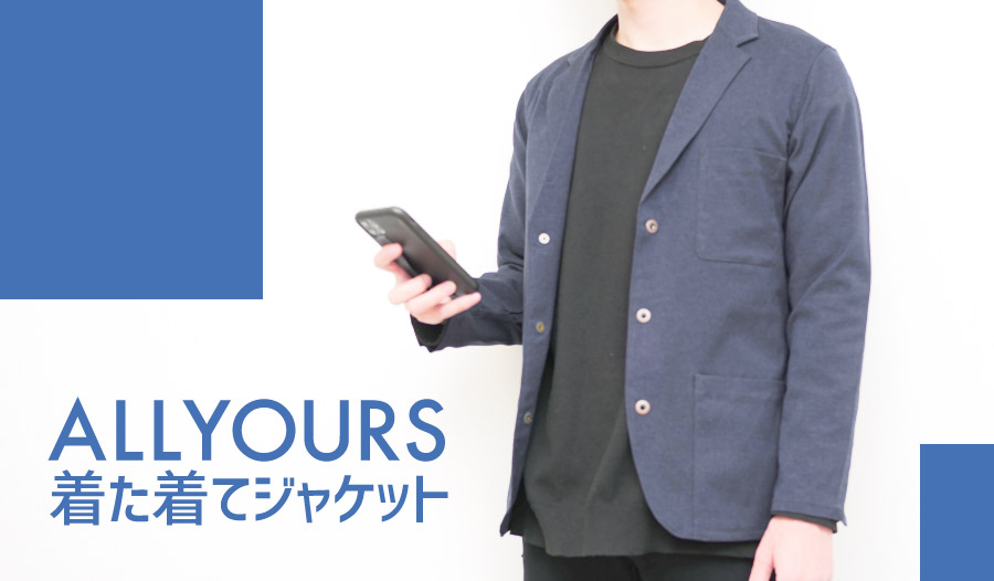 ALLYOURS着た着てジャケット_着用写真(アイキャッチ)