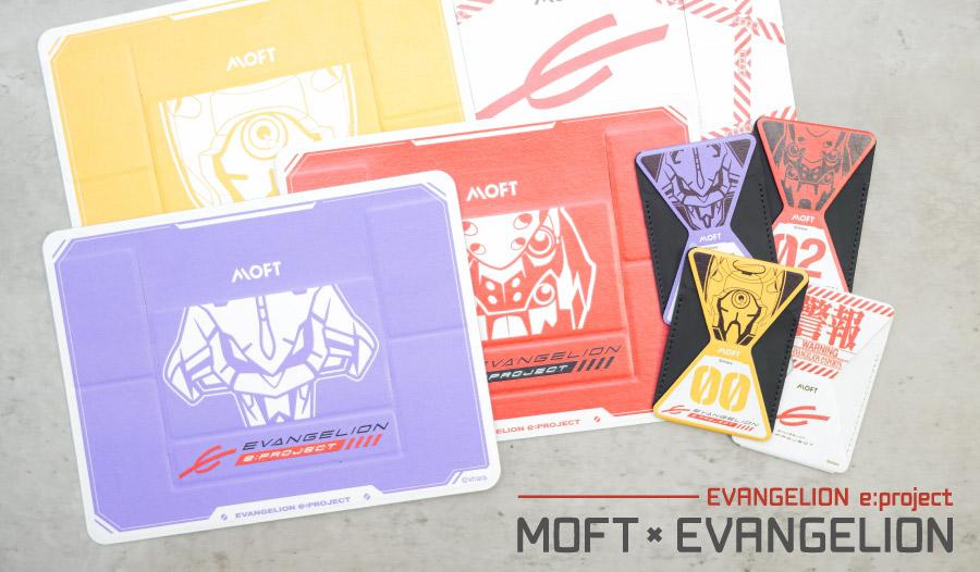 EVANGELION e:project MOFT_アイキャッチ
