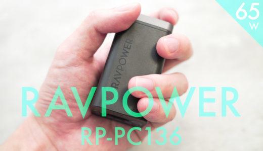 RAVPOWER RP-PC136_アイキャッチ