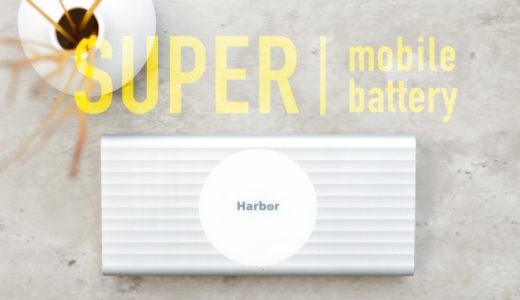【SUPER モバイルバッテリー レビュー】最大100Wの入出力対応!26800mAhの大容量で旅行や出張でも大活躍。[PR]