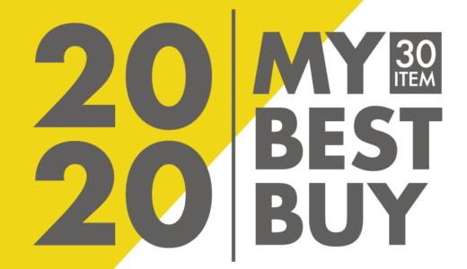【2020年 買ってよかったモノ!】今年のマイベストバイをカテゴリごとに紹介!計30アイテムをピックアップしました。