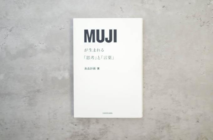 MUJIが生まれる「思考」と「言葉」