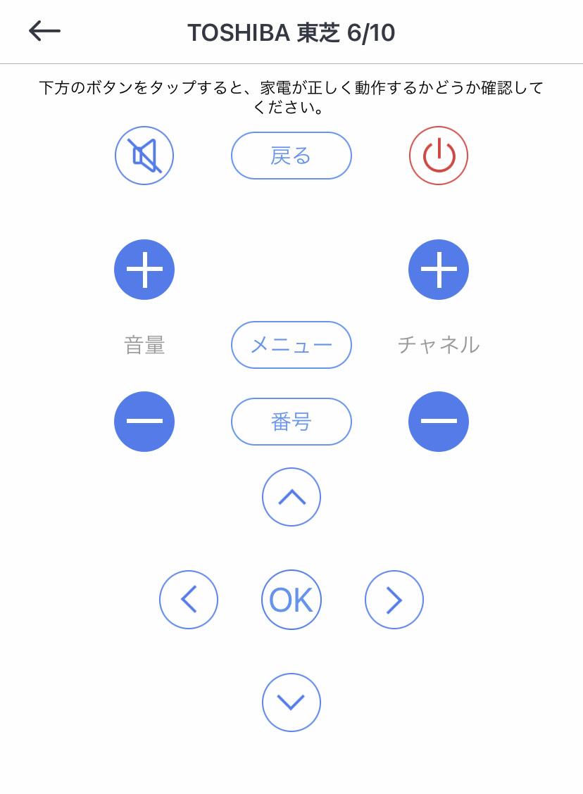 SwitchBot_アプリ設定画面(リモコン)