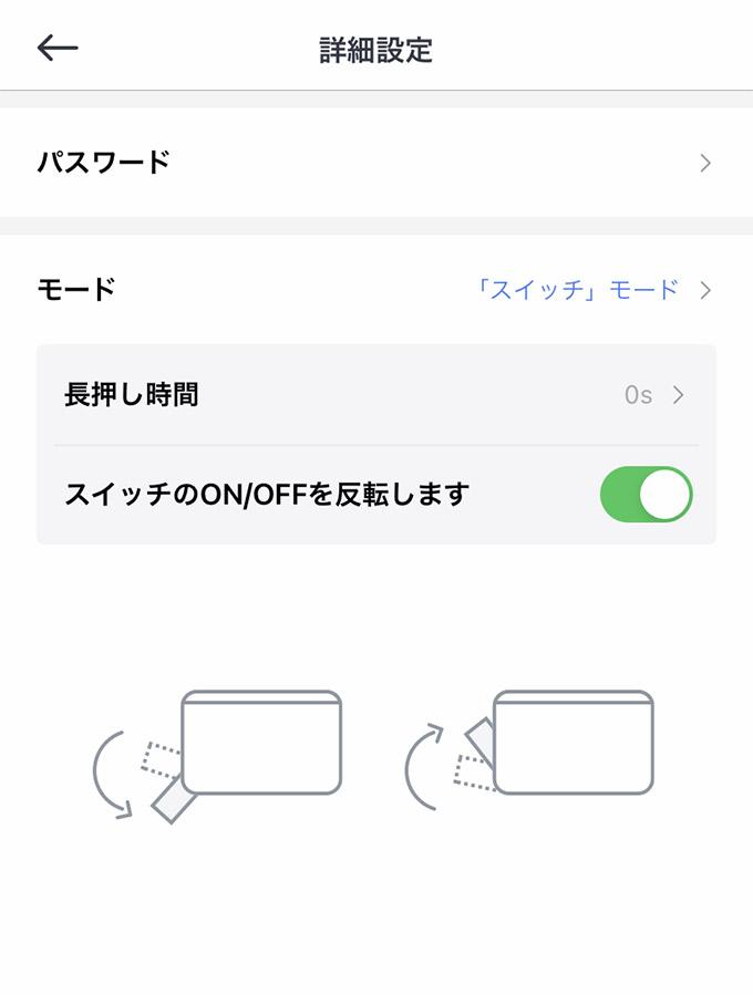 SwitchBot_アプリ設定画面