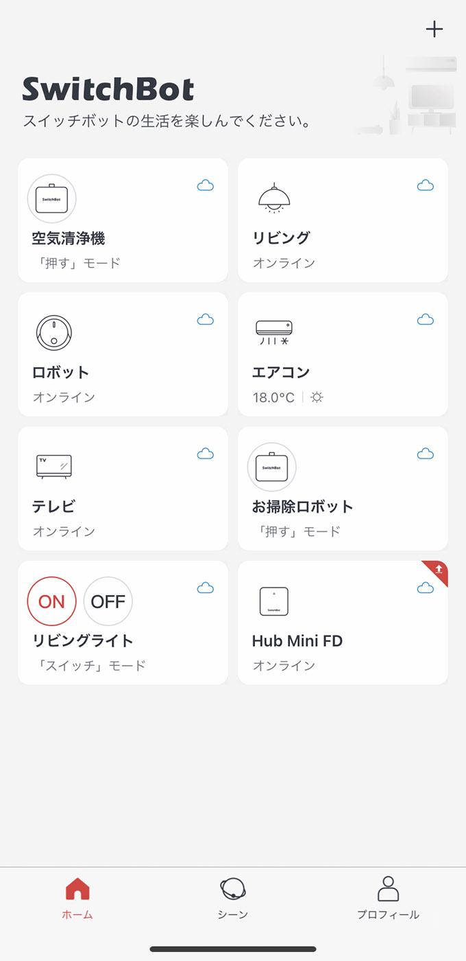 SwitchBot_アプリ設定画面トップ