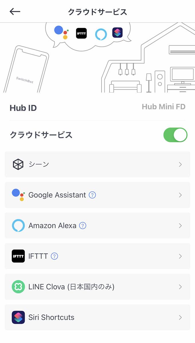 SwitchBot_アプリ設定画面02