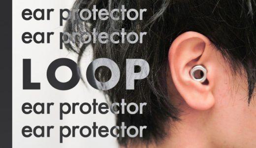 【LOOP イヤープロテクター レビュー】聴覚過敏やノイズが気になる人に!デザイン性にも優れた聴覚保護グッズです。