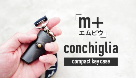 【エムピウ(m+) キーケース コンキッリア レビュー】巻貝のようなコンパクトキーケース!一枚革のミニマルデザインです。