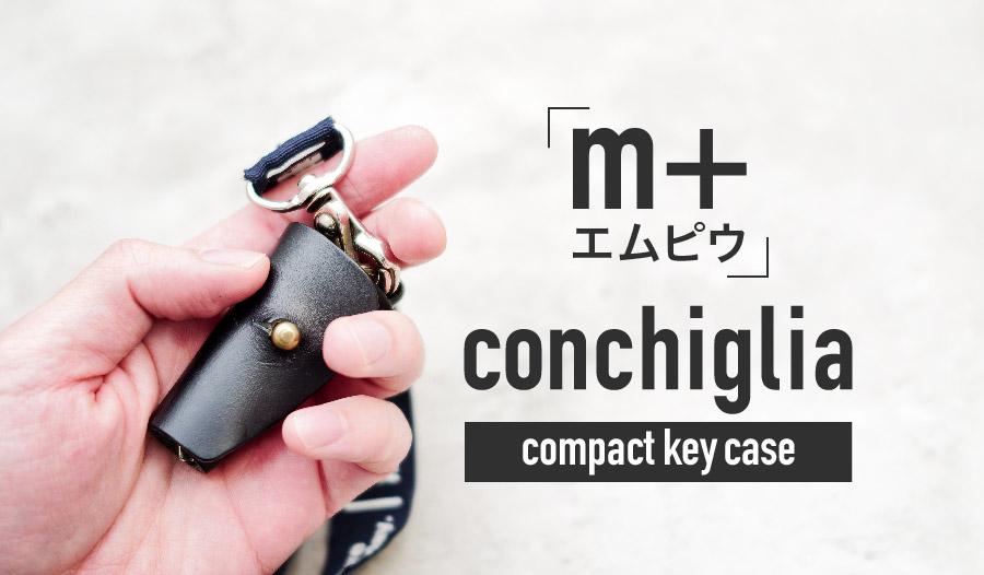 エムピウ コンキッリア (m+ conchiglia) キーケース_アイキャッチ