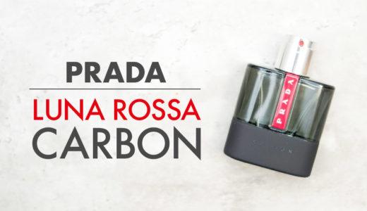【PRADA ルナロッサ カーボン レビュー】センスを感じる紳士的な香水!洗練された印象の爽やかさを感じる香りです。