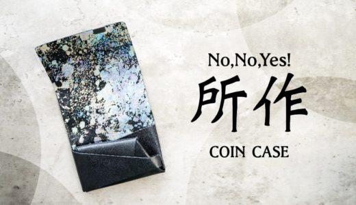 【 所作 コインケース シャボン レビュー】袱紗(ふくさ)のような動作を生み出す美しい財布!珍しい個性的な柄も特徴です。