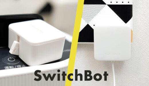 【SwitchBot ハブ&ボット レビュー】初心者でも簡単導入!安価でスマートホーム化を実現できるIoTガジェット。[PR]