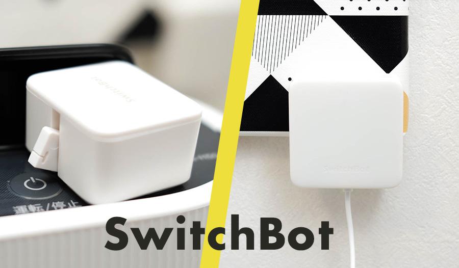 SwitchBotシリーズ_アイキャッチ