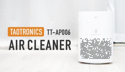 【TAOTRONICS 空気清浄機 TT-AP006 レビュー】コンパクトかつ10畳まで対応!リビングから寝室まで万能に使えます。[PR]