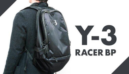 【Y-3(ワイスリー) RACER BP レビュー】上品でスポーティーなバックパック!ミニマルすぎないデザインも特徴です。
