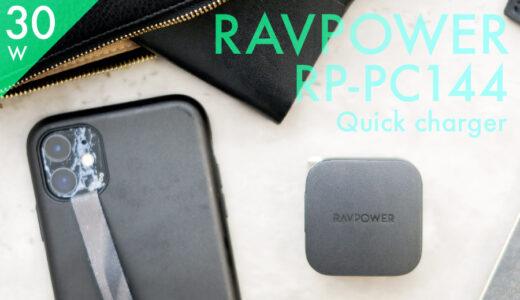 RAVPOWER急速充電器RP-PC144_アイキャッチ