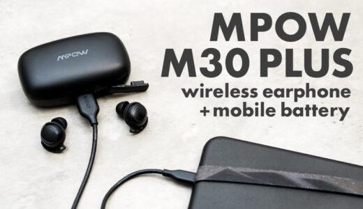 【MPOW M30 PLUS ワイヤレスイヤホン レビュー】モバブ内蔵イヤホン!良質なフィット感とメリハリある音質が特徴。[PR]
