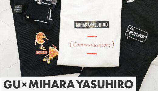 GU×ミハラヤスヒロ_アイキャッチ