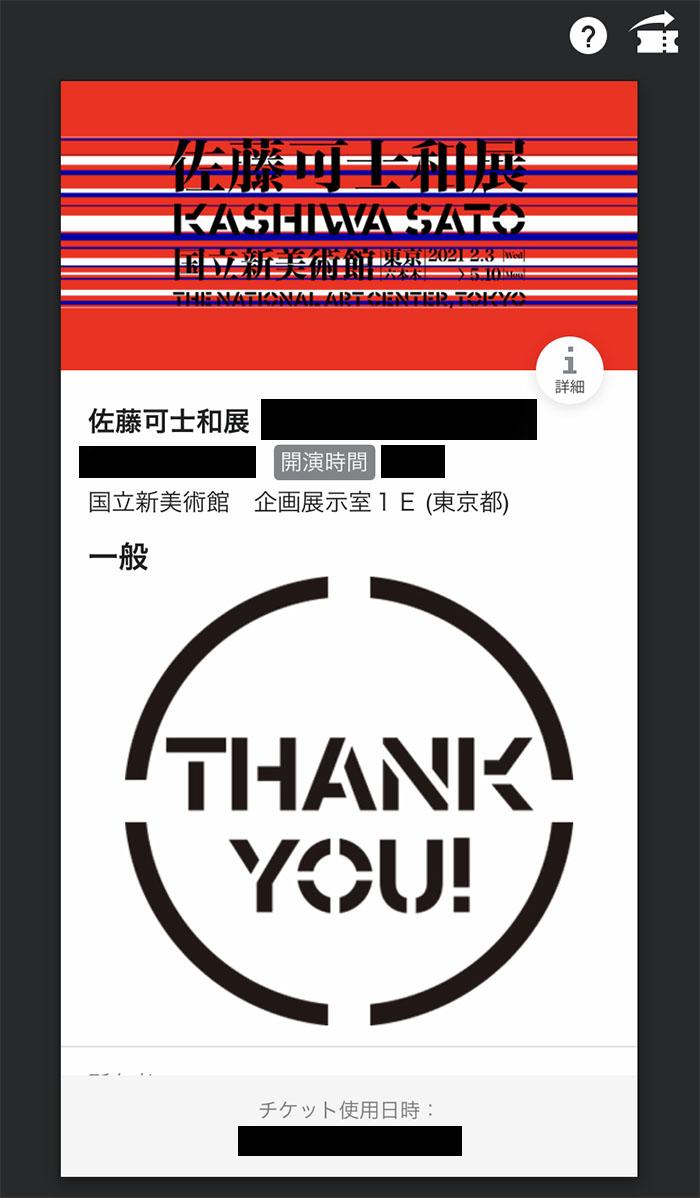 佐藤可士和展オンラインチケット
