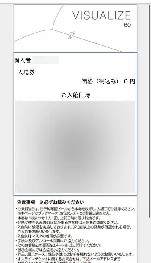 VISUALIZE 60 Vol.2 オンラインチケット