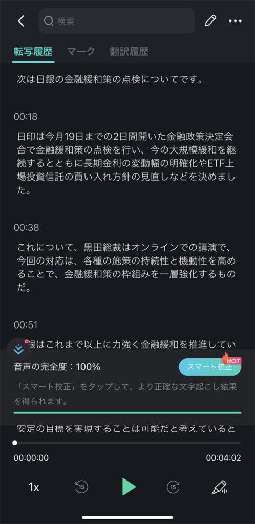 Notta_文字起こし